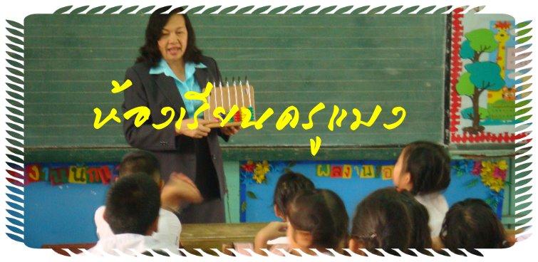 ห้องเรียนครูแมว