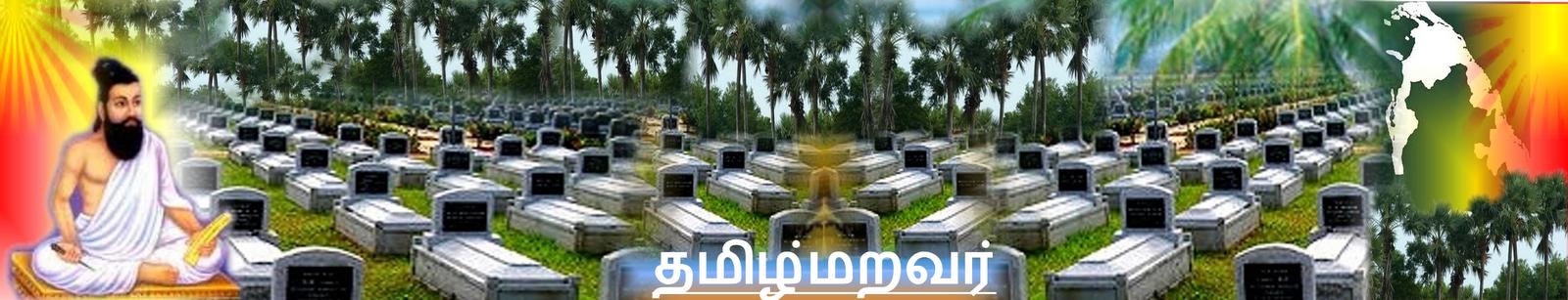 தமிழ் மறவர்