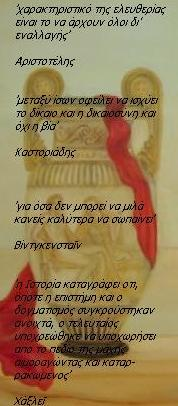 ΕΙΠΑΝ
