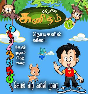 மின்னல் வேக கணிதம்  Minnal+Kanitham_logo+copy