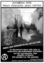 Δεκέμβρης 2008: Μέρες εξέγερσης, μέρες ελπίδας