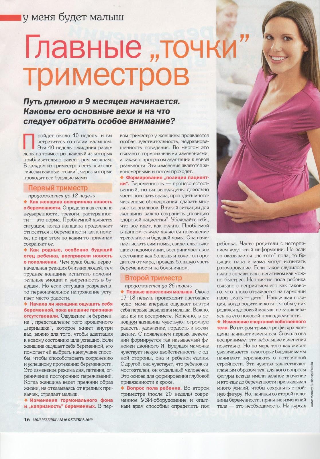 Обязан работодатель отпускать беременную к врачу 8