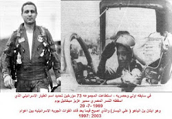 البطل المصرى طيار مقاتل سمير عزيز ميخائيل أسقط ميراج العدو إيتان بنيلياهو - بطائرته الـ ميج 21