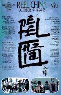 Reel China 2008 Poster