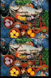 تتبيلة السمك المشوي بالفرن بالصور