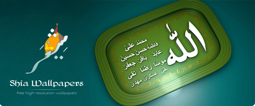 wallpaper quran. Shia Wallpapers