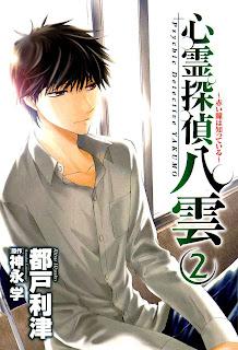 الفصل الخامس /المحقق الروحي ياكومو   Shinrei Tantei Yakumo,أنيدرا