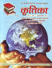 अंतरराष्टीय  शोध पत्रिका अंक - २ वर्ष - 1