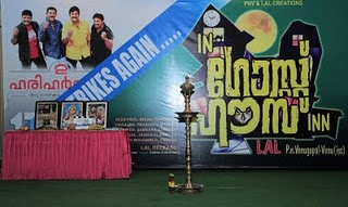 In Ghost House Inn Watch Malayalam movie online FREE
