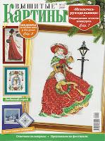 """В журнале представлены цветные иллюстрации и схемы для вышивки крестом зимней тематики:  """"Веселый снеговик """"..."""