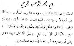 Doa Hindari Wabak