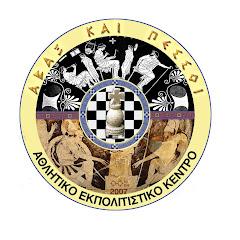 ΤΟ ΣΗΜΑ ΤΟΥ ΣΥΛΛΟΓΟΥ (Emblem's description)