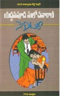 yaddanapudi sulochana by rani novels family free telugu 21 yaddanapudi