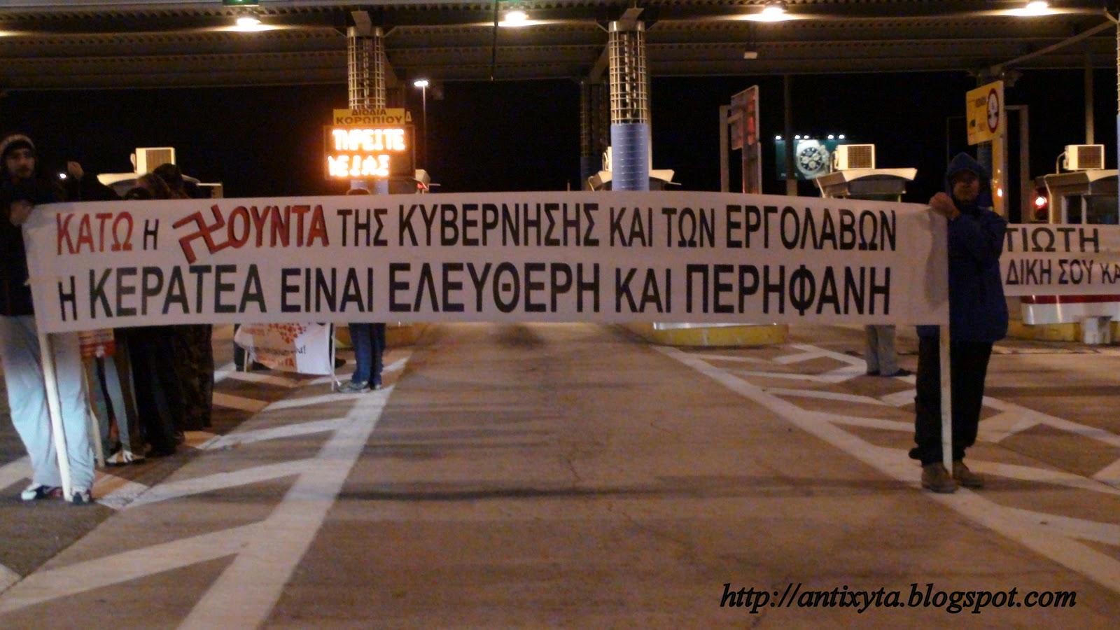 2011-01-23 ~ Κίνημα ΔΕΝ ΠΛΗΡΩΝΩ d01070e61b7
