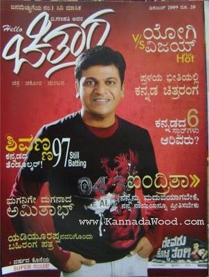 Kannada magazine