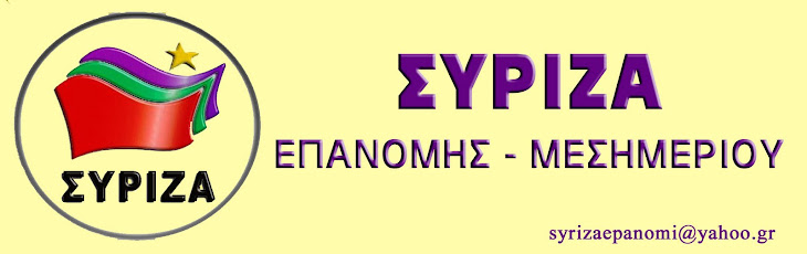 ΣΥΡΙΖΑ ΕΠΑΝΟΜΗΣ - ΜΕΣΗΜΕΡΙΟΥ