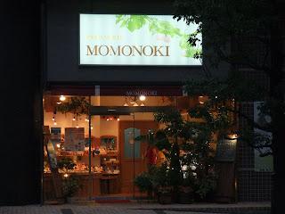 Patisserie MOMONOKI (ももの木)桃坂店
