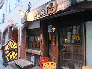 たん焼き忍(しのぶ)