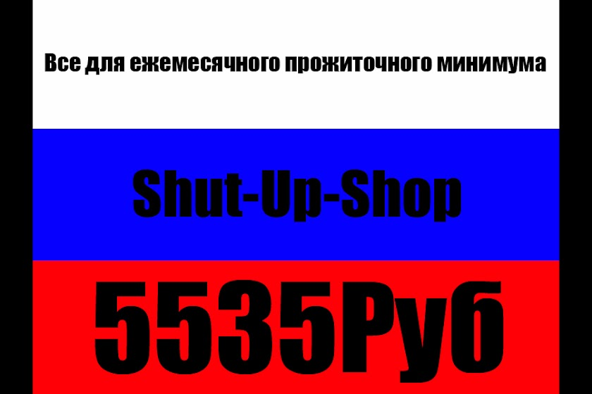 SHUT-UP-SHOP-Россия