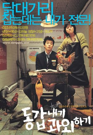 Korean Funny Movie - My Tutor Friend