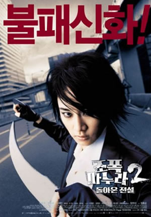 Korean Funny Movie - My Wife Is a Gangster