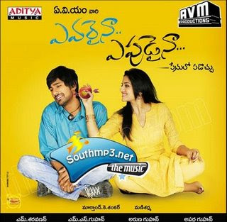 Evaraina Epudaina 2009 Telugu Movie Download & Watch Online Free Picture
