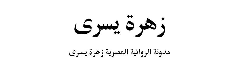 Zahra Youssry