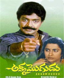 Akka Mogudu Songs Free Download