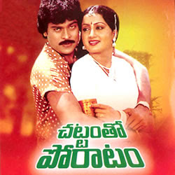 Chattamtho Poratam Mp3 Songs Free Download