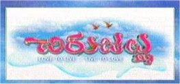 Chirujallu Mp3 Songs Free Download