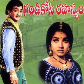 Gandikota Rahasyam Songs Free Download