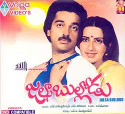 Jalsa Telugu Movie Songs Lyrics
