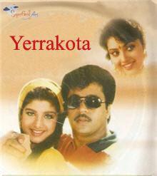 Yerrakota Mp3 Songs Free Download