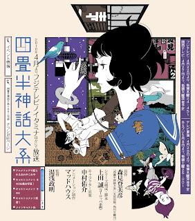 Yojouhan Shinwa Takei