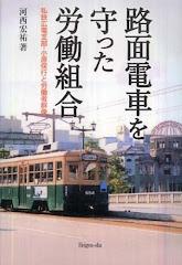 『路面電車を守った労働組合――私鉄広電支部・小原保行と労働者群像』
