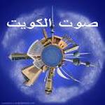 مدونة صوت الكويت