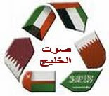 مدونة صوت الخليج