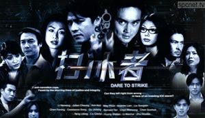 TCS Mega Blockbuster Drama Serial - Dare To Strike ( 2000 )