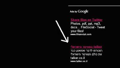 talker-israeli-twitter