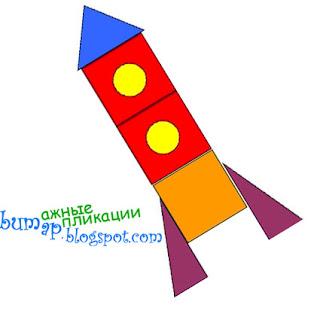 Аплиация для детей Ракета