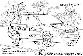 Раскраска полицейской машины