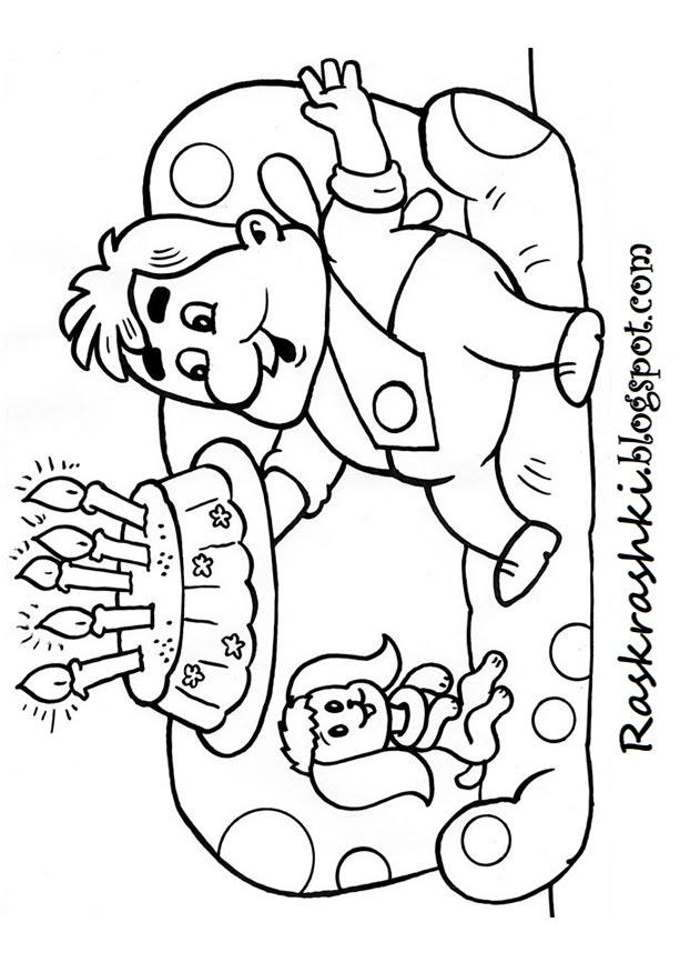 Раскрашка малыш и карлсон
