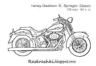аскраска мотоцикла Харли Девидсон