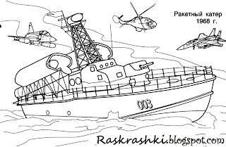 корабли раскраски для детей