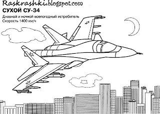 Раскраска для детей истребитель СУ-34
