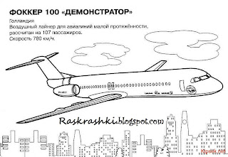 детская раскрашка пассажирского самолета