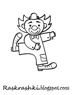 Раскрашка для самых маленьких Клоун