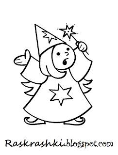 Раскрашки для самых маленьких Волшебник