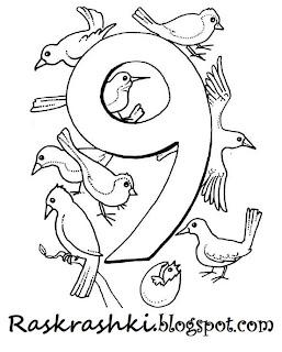 Раскрашки для детей цифра девять