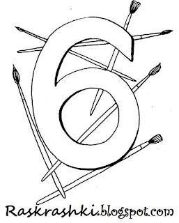 Раскрашки для детей цифра шесть